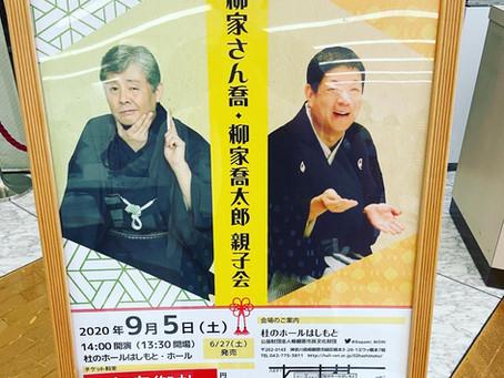 8/31〜9/6の鶴川落語会