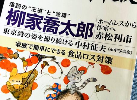 8/24〜8/30の鶴川落語会
