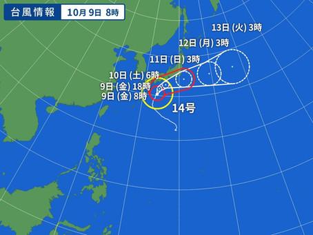 10日(土)小はぜ勉強会、台風の影響が心配です