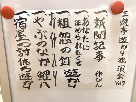 6/14〜6/20の鶴川落語会