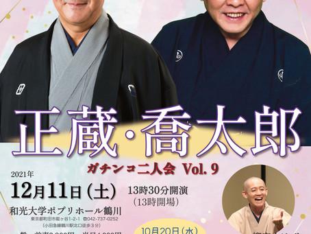 10/18〜10/24の鶴川落語会