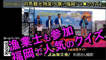 福岡イベント動画サムネイル.JPG