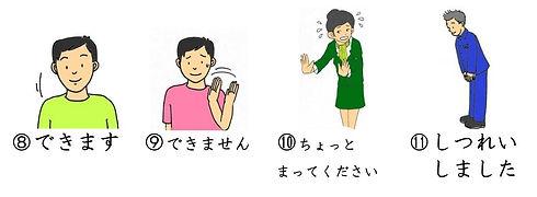 松山言語仕事3.JPG