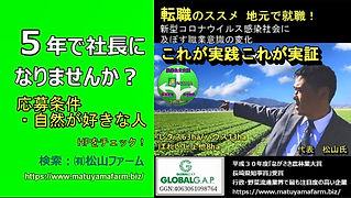 松山求人 社長になりませんか1.JPG