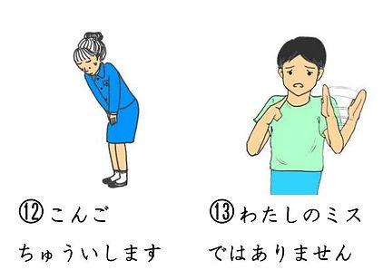 松山言語仕事4.JPG