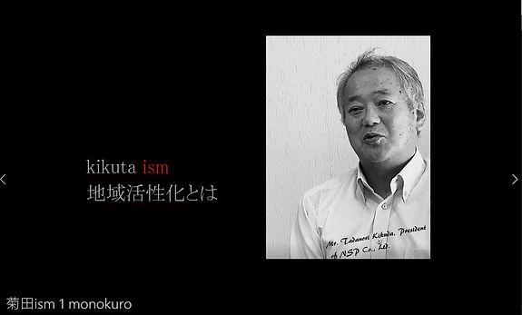 菊田ism.JPG
