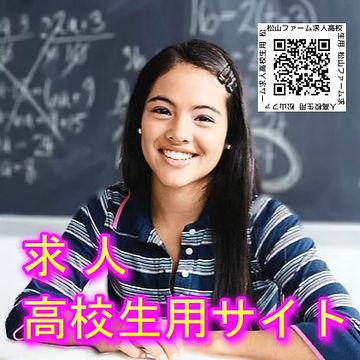松山高校生用qr.JPG