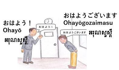 松山言語 おはよう おはようございます.JPG