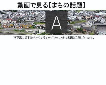 菊田 町の話題.JPG