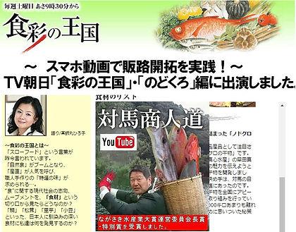 食彩の王国 掲載記事.jpg
