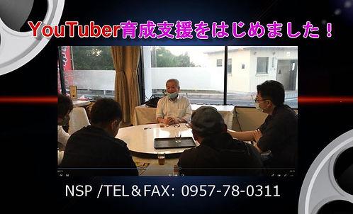 YouTuber育成支援 菊田.JPG