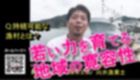 向井漁業士2.JPG