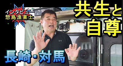 漁業士惣島.JPG