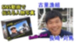 古里漁組2.JPG