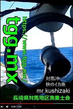 串崎イカ漁.JPG