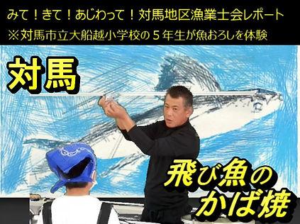 対馬漁業士会.JPG