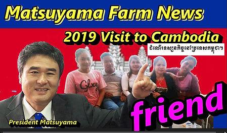 matutuyam カンボジア訪問2.JPG