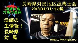 串崎イカ釣りサムネイル.JPG