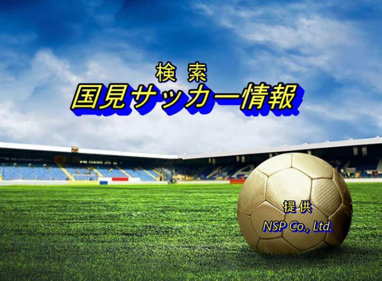 国見サッカー情報サムネイル1.JPG