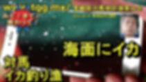 サムネイル 串崎イカ釣り.JPG