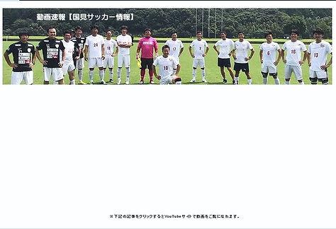 菊田 国見サッカー情報.JPG