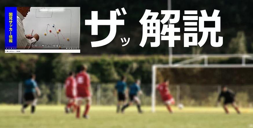 菊田解説 タイトル1.JPG