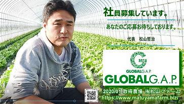 松山カバーハウスグローバルギャップ取得2006.JPG