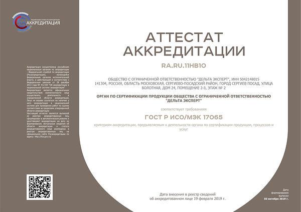 Аттестат ОС Дельта-Эксперт RA.RU.11НВ10.