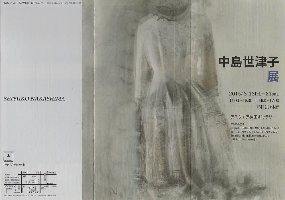 中島世津子展1.jpg