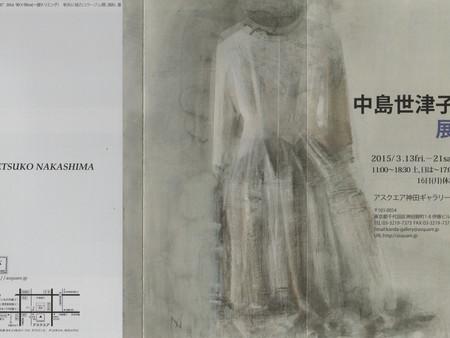 アスクエア神田ギャラリー個展2015