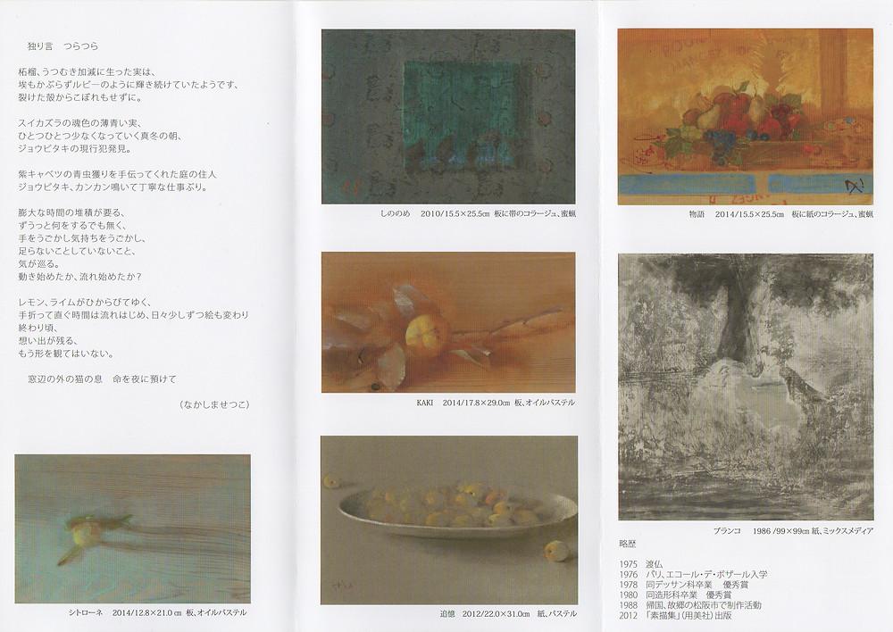 中島世津子展2.jpg
