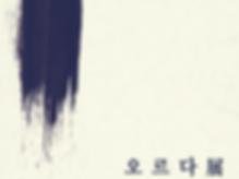 오르다-최종_edited.png
