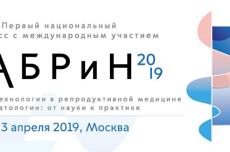 Первый национальный конгресс с международным участием