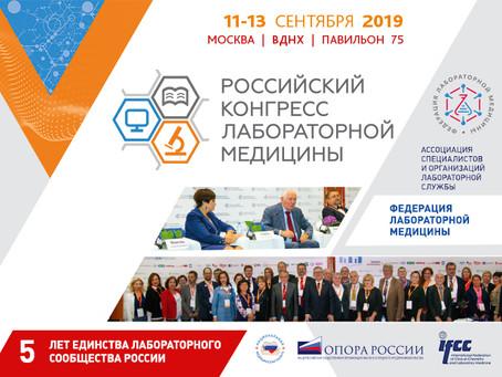 V Юбилейный Российский Конгресс лабораторной медицины