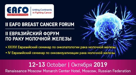 """XXXVI Евразийский семинар по онкопатологии """"Рак молочной железы"""""""