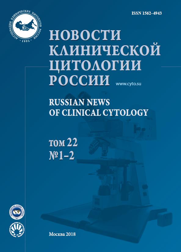 Новости клинической цитологии России 2018