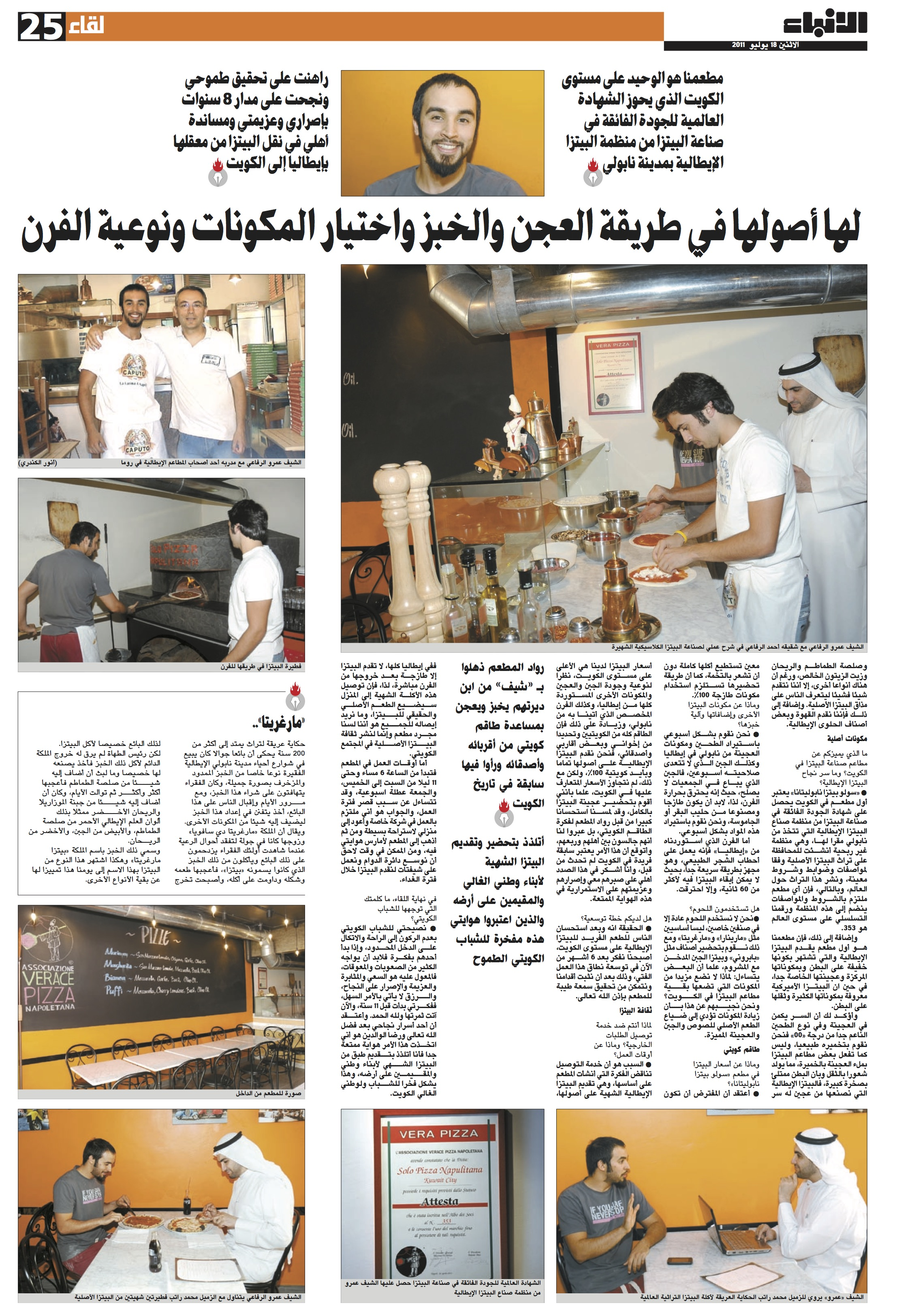 Al-Anbaa Newspaper (18 Jul 2011)