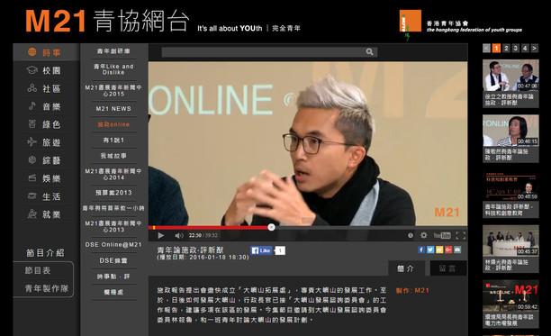 HKFYG M21 Policy Online