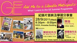 HKU General Education