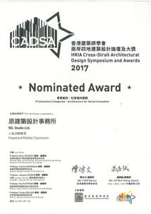 HKIA Cross Strait Architectural Design Award 2017