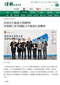 Hong Kong Youth Service Award