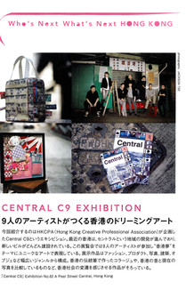 C9 exhibition