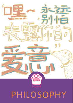 dog philosophy02
