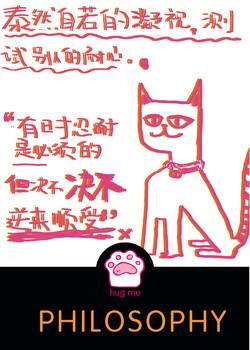 cat philosophy 01
