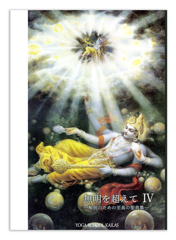 cover desin - Lord Vishnu