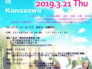 3月21日(木・祝) 金沢ヨーガ講習会