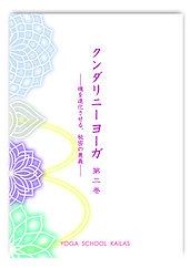 クンダリニーヨーガ 第二巻