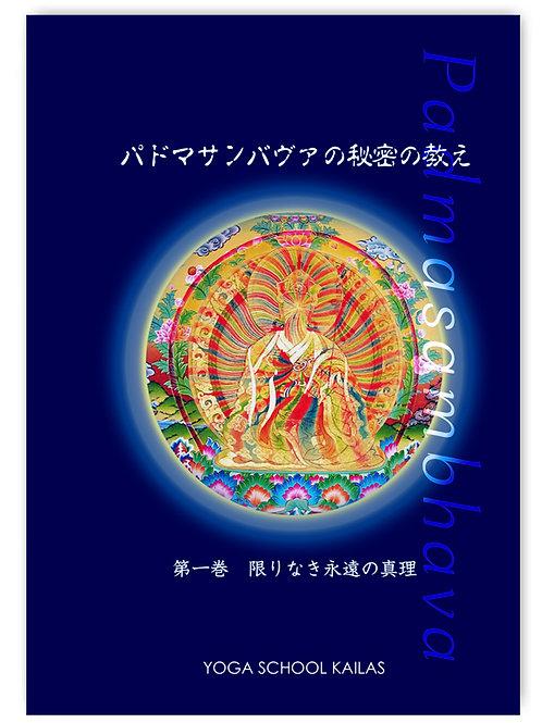 パドマサンバヴァの秘密の教え 第一巻「限りなき永遠の真理」