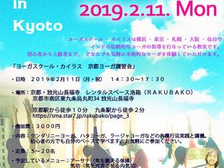 2月11日(月・祝)京都ヨーガ講習会のお知らせ