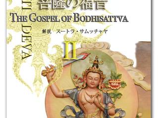新刊 『菩薩の福音Ⅱ 解説スートラ・サムッチャヤ』ができました